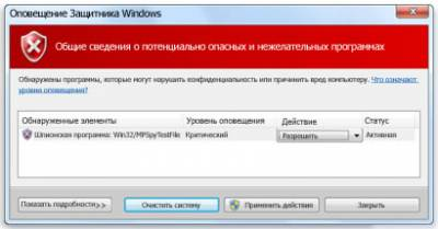 Фото к статье «Как изменить список разрешенных программ в Windows Defender»