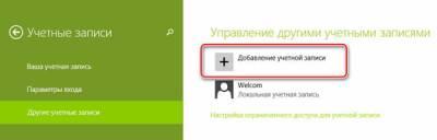 Как создать учетную запись пользователя Microsoft и Windows