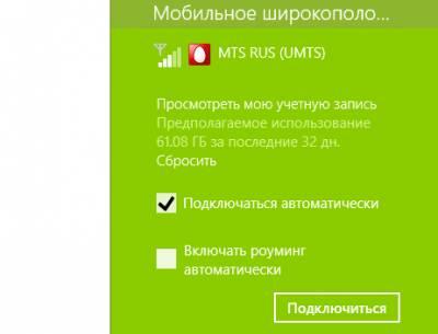 Подключение системы Windows 8.1 к Интернету – высокоскоростная и мобильная связь