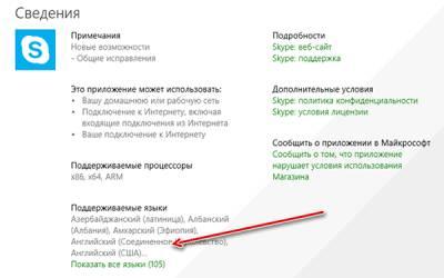 Как изменить язык в приложении загруженном из магазина Windows
