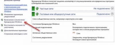 Как включить брандмауэр windows 8