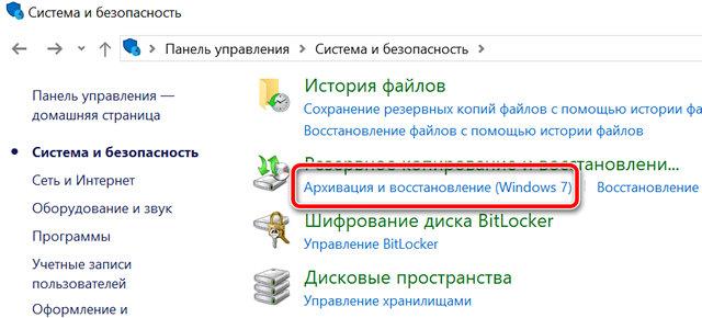 Инструмент архивации и восстановления как в Windows 7