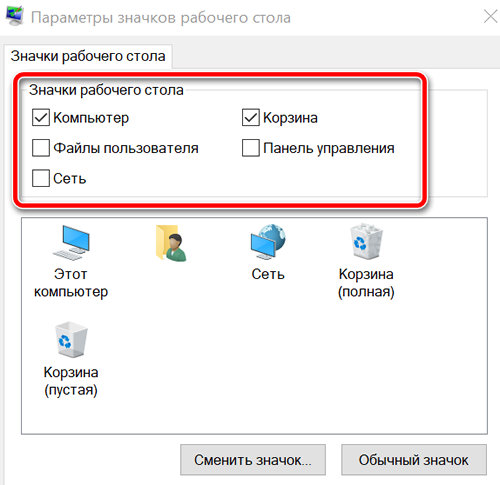 Включение дополнительных значков на рабочем столе Windows