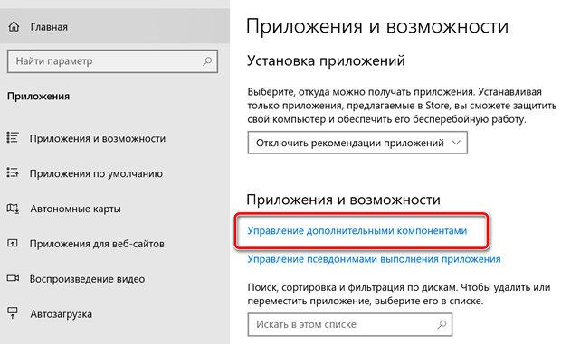 Управление дополнительными функциями и параметрами в настройках Windows 10