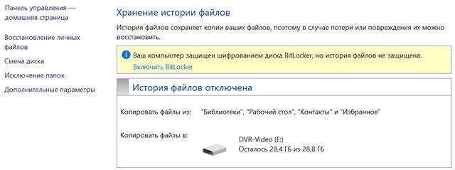 Настройка хранения истории файлов