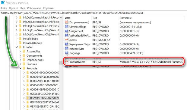 Проверяем ключ ProductName в редакторе реестра