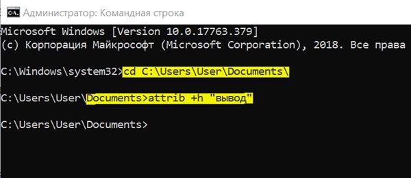 Добавление атрибута файла через командную строку