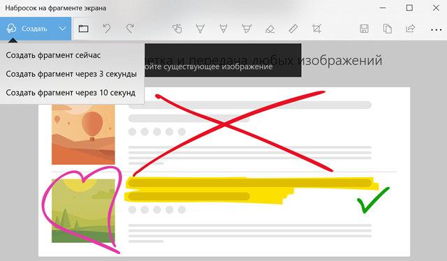 Стандартный инструмент создания скриншота экрана в Windows 10