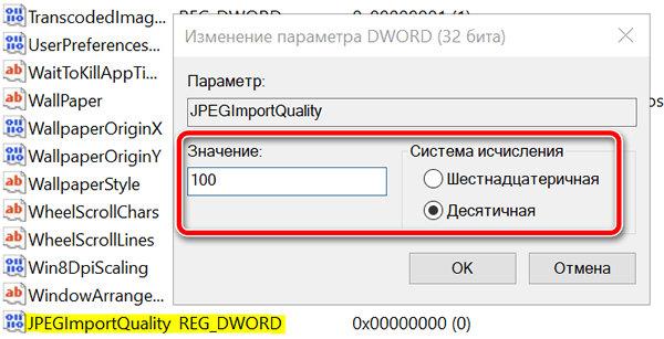 Настроим параметр качества изображений на рабочем столе Windows 10