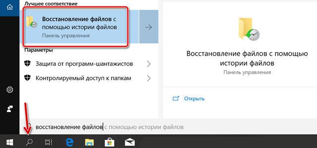 Запуск инструмента восстановления файлов из истории