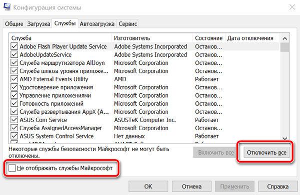 Отключение фоновых служб в Windows 10