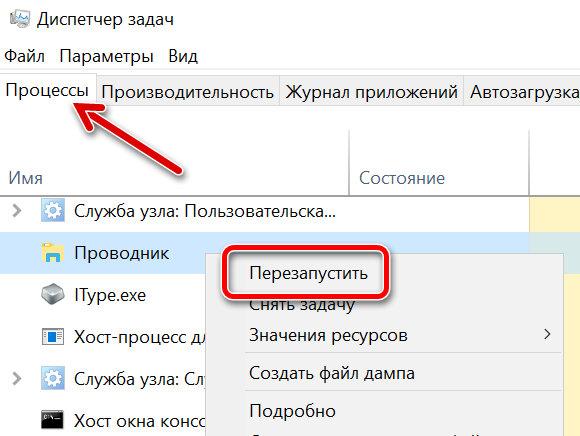Перезапустить процесс проводника в Windows 10