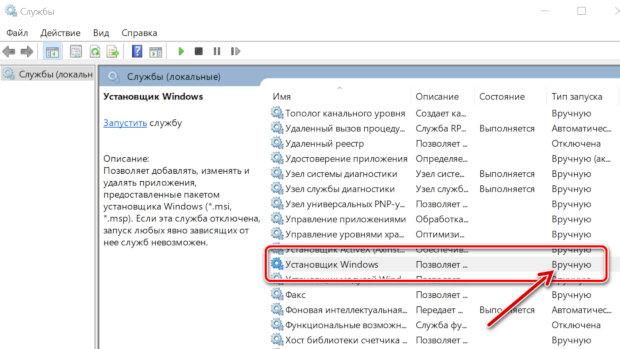Проверка службы установщик Windows