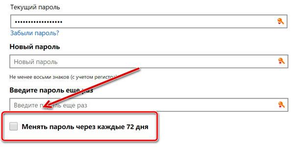 Включить смену пароля аккаунта каждые 72 дня