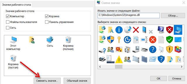 Смена стиля значков рабочего стола Windows 10