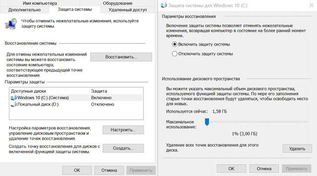 Включение создания точек восстановления Windows 10