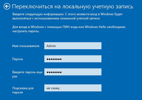 Создаём локальный аккаунт для использования Windows 10