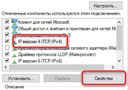 Переход к свойствам IP версии 4 (TCP / IPv4)