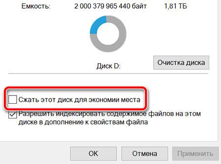Включаем сжатие диск в файловой системе NTFS