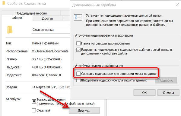Включение сжатия файлов в папке NTFS