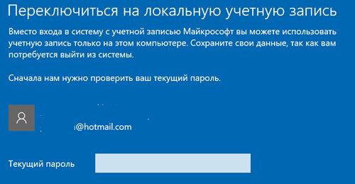 Ввод пароля текущей учетной записи