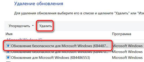 Удаление последнего обновления в Windows 10