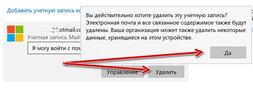 Удаление данных учетной записи пользователя Microsoft