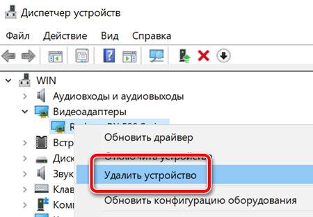 Удаление драйвера видеоадаптера в Windows 10