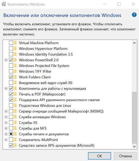 Окно управления компонентами системы Windows 10