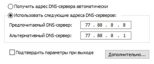 Добавление адреса DNS-серверов от Яндекса