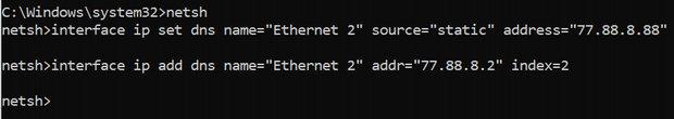 Изменение настроек DNS через командную строку