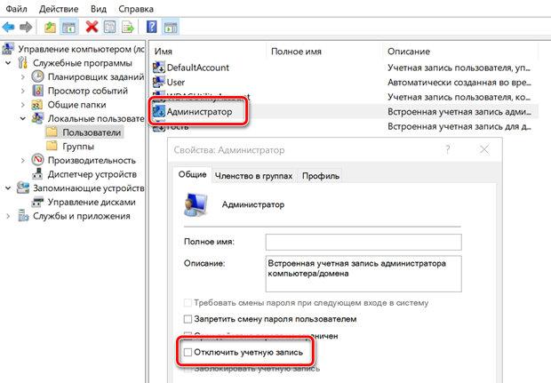 Включение учетной записи администратора в Windows 10