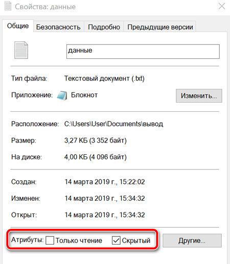 Включение атрибута скрытый для файла