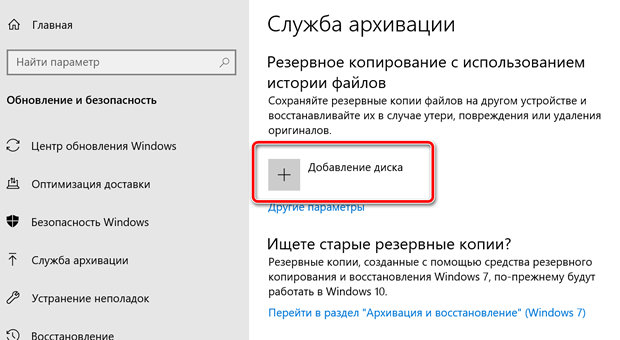 Добавление диска в службу архивации файлов на Windows 10