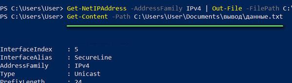 Вывод данных с PowerShell в текстовый файл