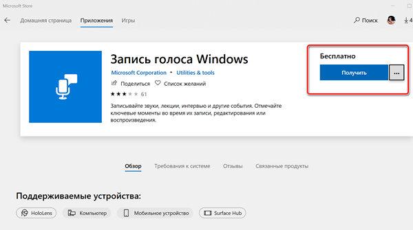 Приложение для записи голоса в Windows