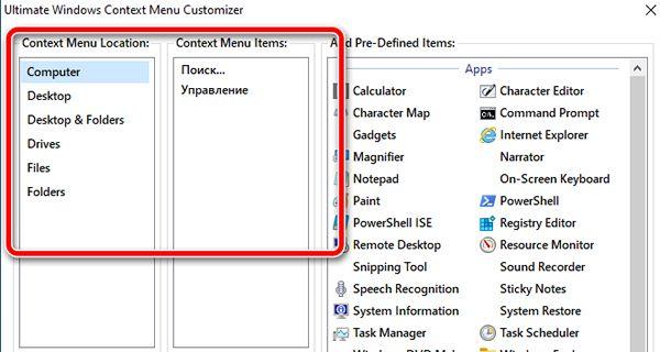 Управление контекстным меню через приложение