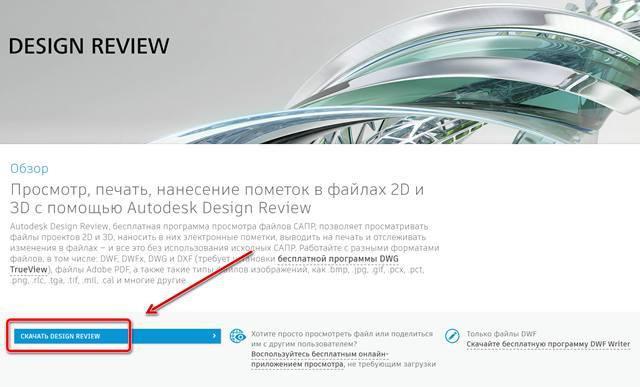 Страница для загрузки приложения Design Review