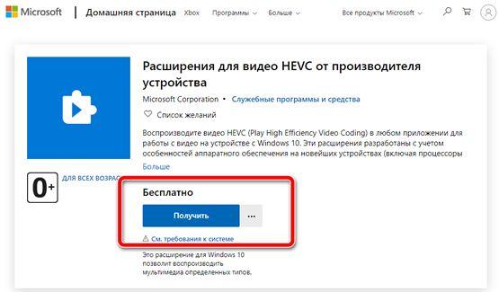 Расширения для видео HEVC от производителя устройства