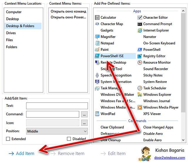 Добавление элемента в контекстное меню Windows 10