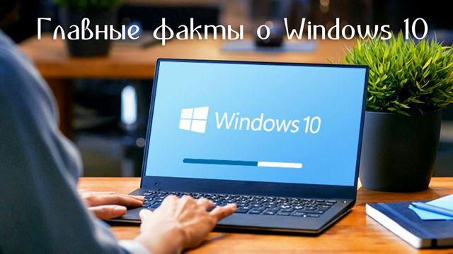 Пользователь ноутбука устанавливает новую систему Windows 10