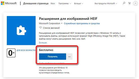 Расширение для изображений HEIF позволяет устройствам с Windows 10 читать и записывать файлы