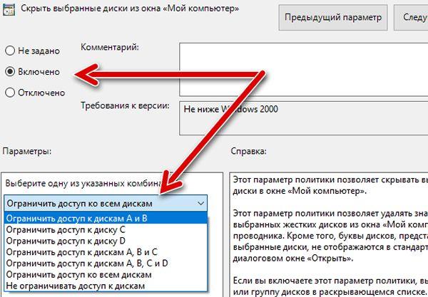 Скрываем диски из раздела Windows 10