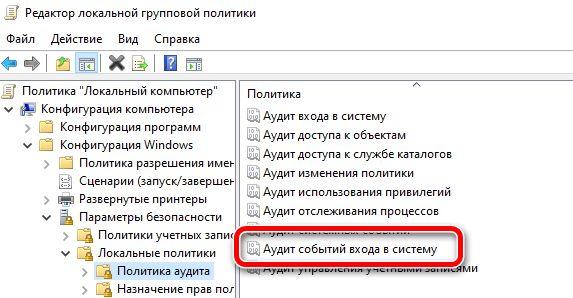 Аудит событий входа в систему Windows 10