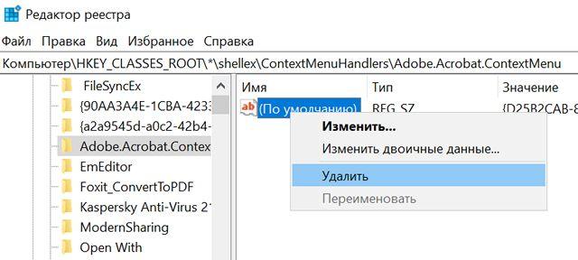 Удаление элемента контекстного меню Windows с помощью реестра