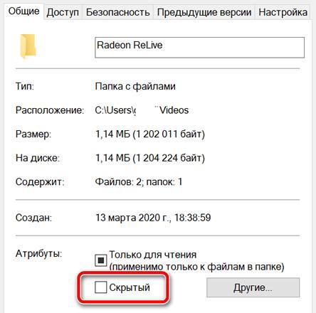 Изменение атрибутов файловой папки в Windows 10