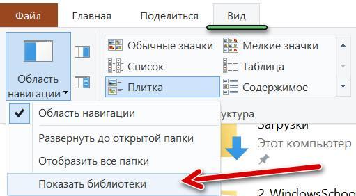 Добавление библиотеке файлов в проводник файлов Windows 10