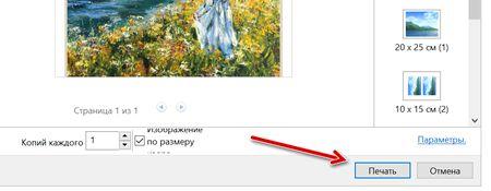 Дополнительные параметры печати изображения из Windows 10