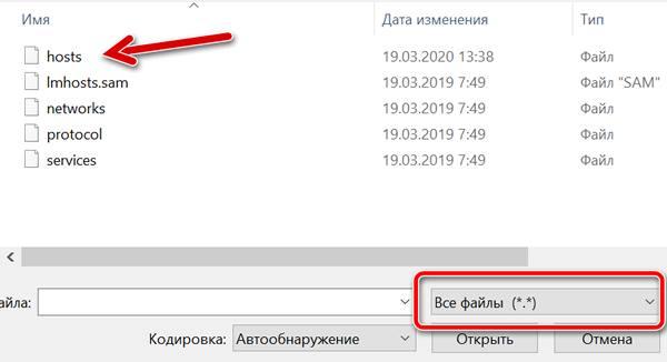 Открытие файла hosts с помощью текстового редактора