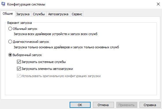 Окно конфигурации системы Windows 10
